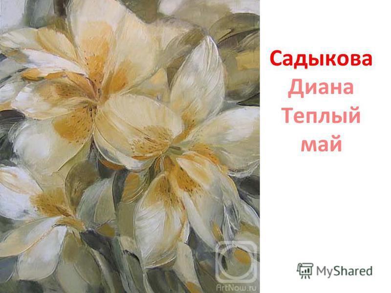 Садыкова Диана Теплый май