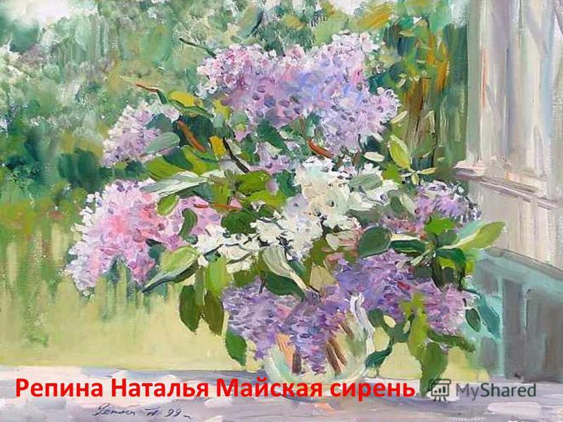 Репина Наталья Майская сирень
