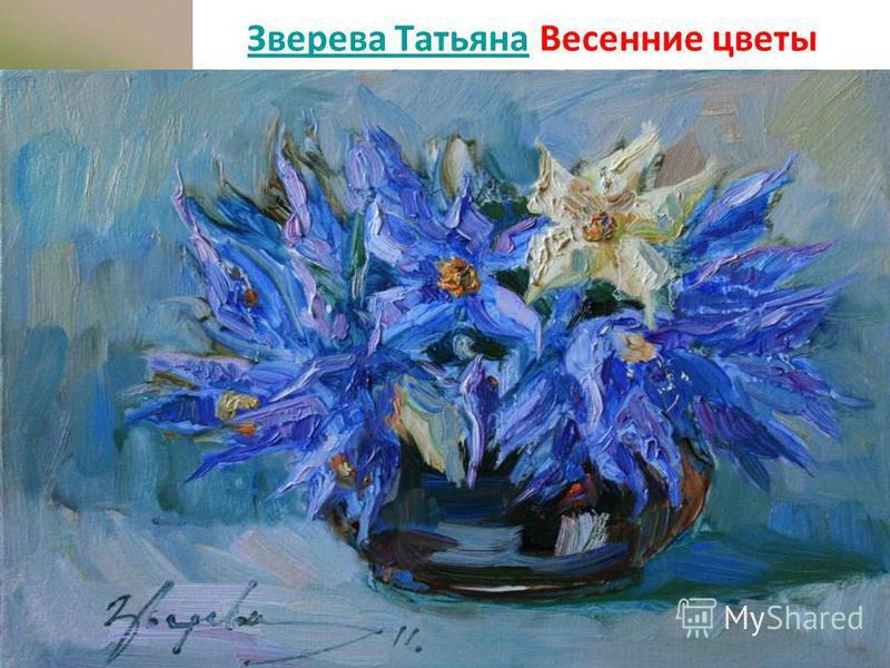 Зверева Татьяна Зверева Татьяна Весенние цветы