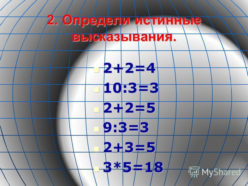 Истина это то, что соответствует действительности, обозначается 1 Истина это то, что соответствует действительности, обозначается 1 Ложь то, что действительности не соответствует, обозначается 0 Ложь то, что действительности не соответствует, обознач