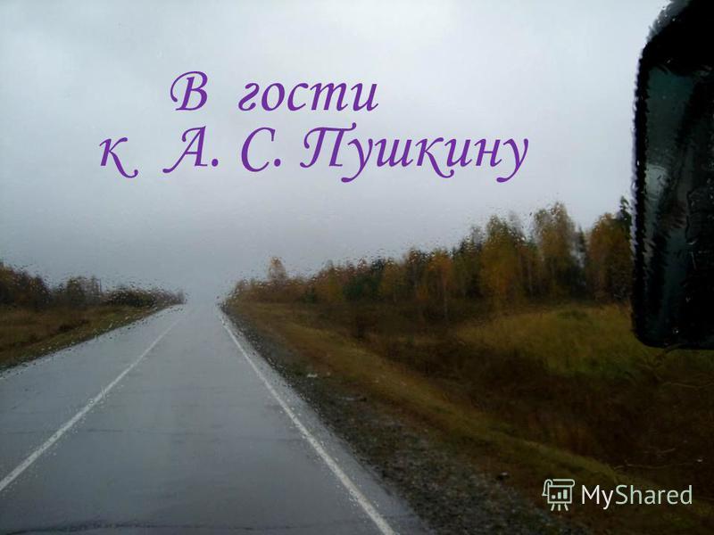 В гости к А. С. Пушкину