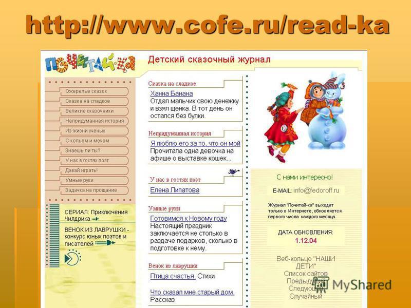 http://www.cofe.ru/read-ka