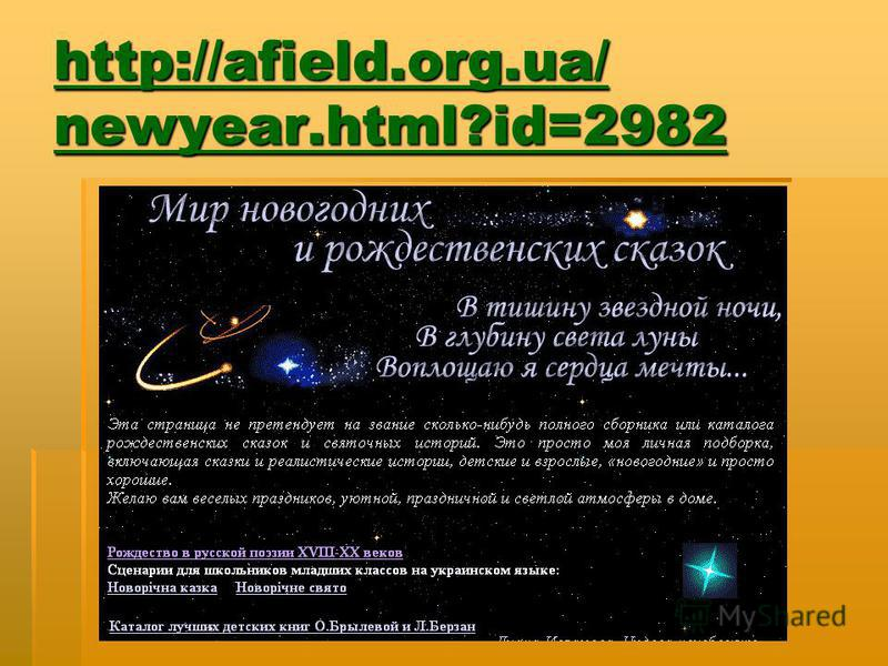 http://afield.org.ua/ newyear.html?id=2982 http://afield.org.ua/ newyear.html?id=2982