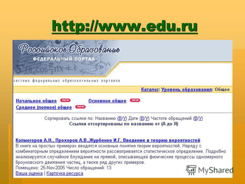 http://www.edu.ru