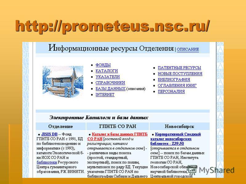 http://prometeus.nsc.ru/