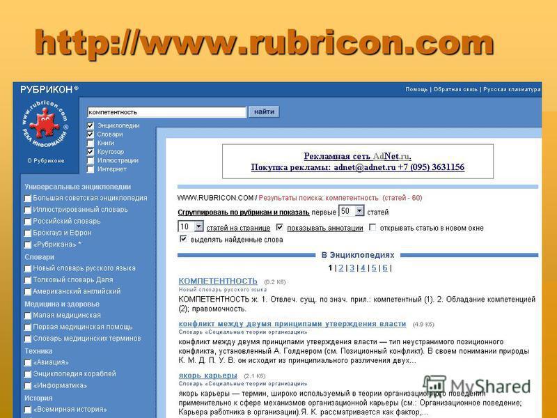 http://www.rubricon.com