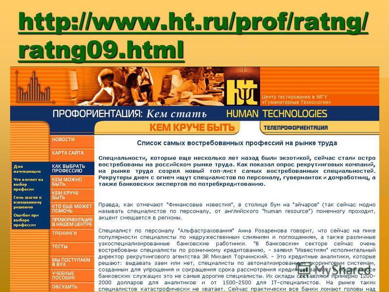 http://www.ht.ru/prof/ratng/ ratng09. html http://www.ht.ru/prof/ratng/ ratng09.html