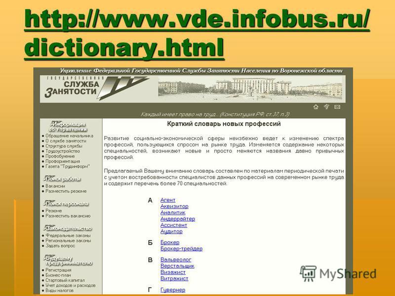 http://www.vde.infobus.ru/ dictionary.html http://www.vde.infobus.ru/ dictionary.html