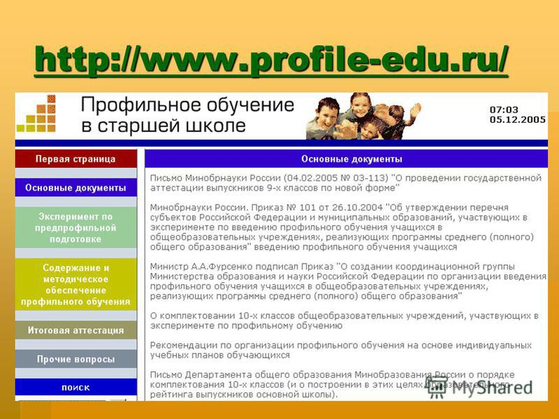 http://www.profile-edu.ru/