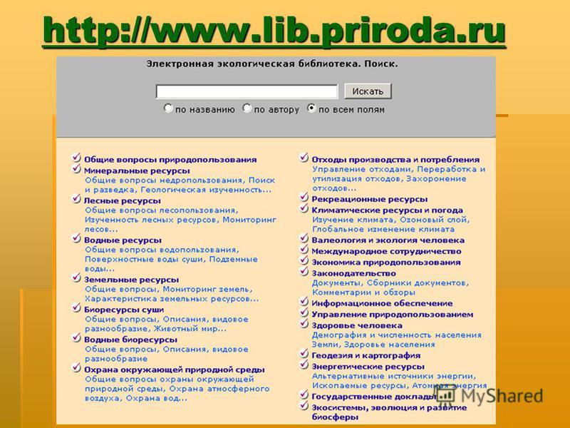 http://www.lib.priroda.ru