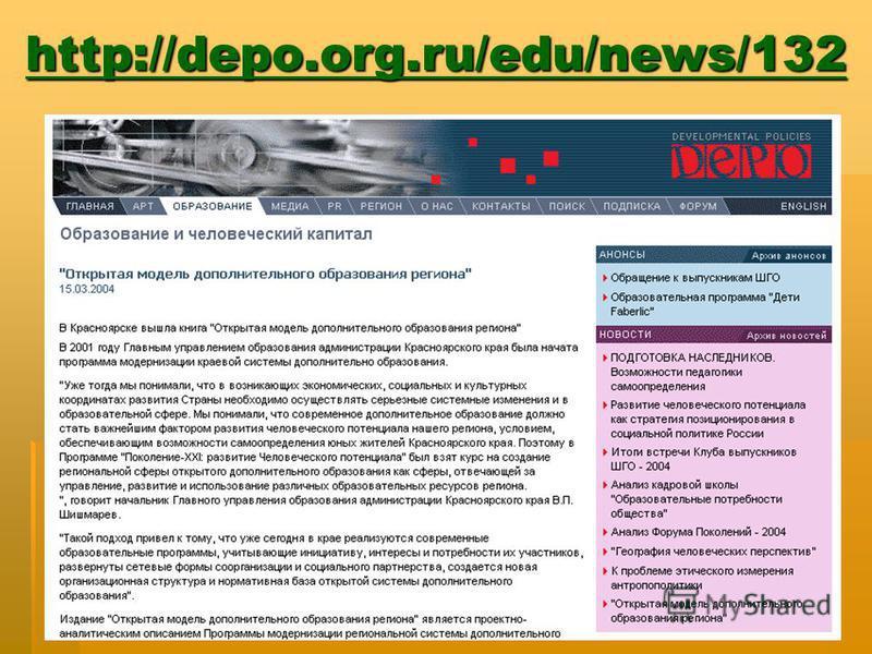http://depo.org.ru/edu/news/132