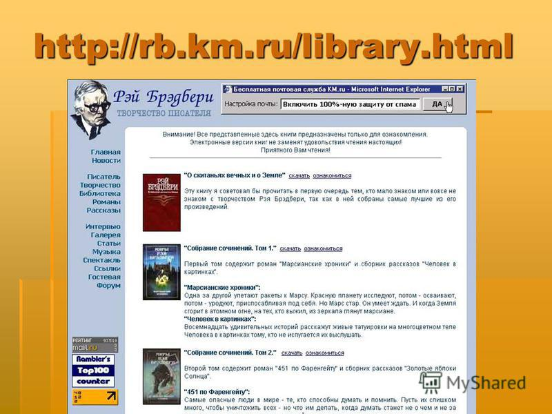 http://rb.km.ru/library.html