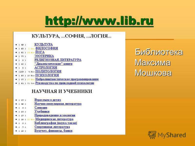 http://www.lib.ru Библиотека Максима Мошкова
