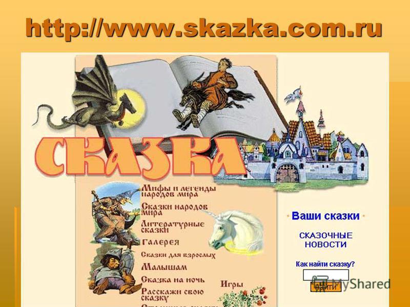 http://www.skazka.com.ru