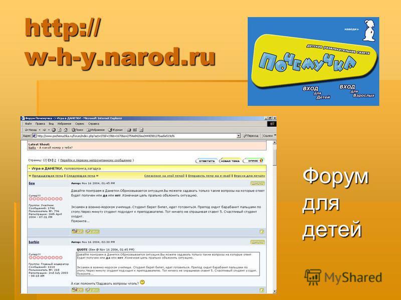 http:// w-h-y.narod.ru Форум для детей