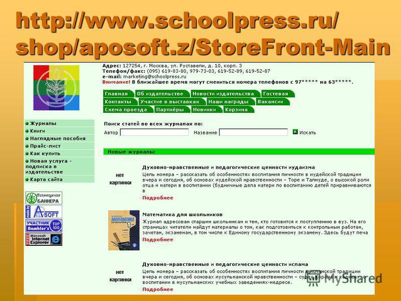 http://www.schoolpress.ru/ shop/aposoft.z/StoreFront-Main
