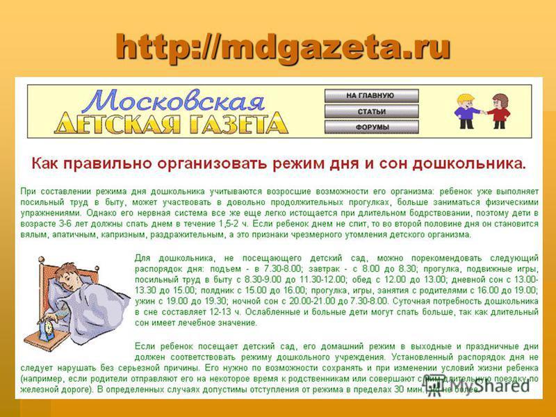 http://mdgazeta.ru
