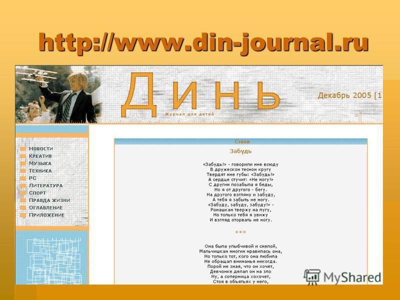 http://www.din-journal.ru