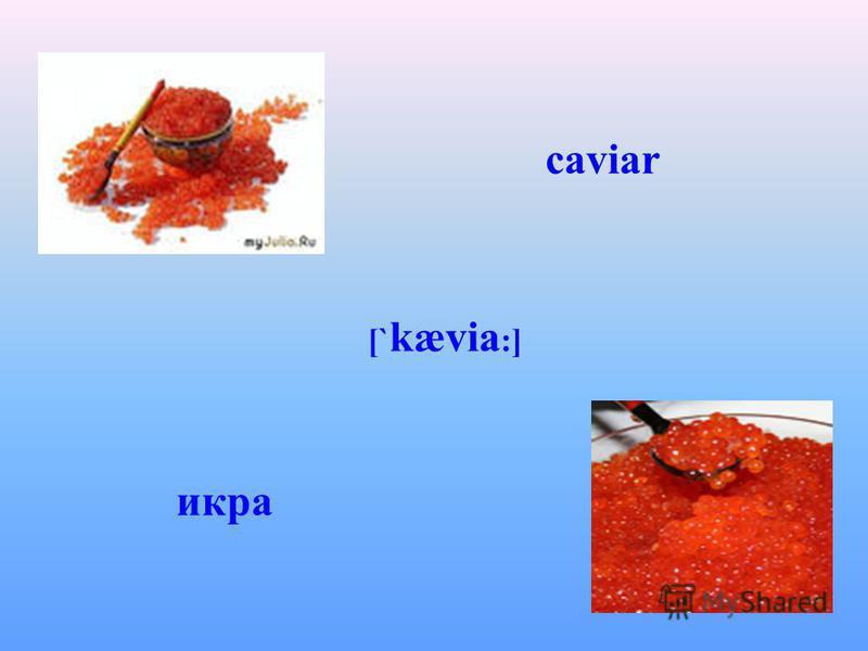 caviar [` kævia :] икра