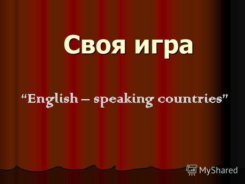 Своя игра English – speaking countries