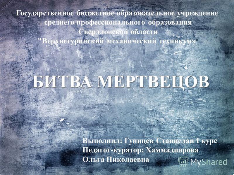 БИТВА МЕРТВЕЦОВ Государственное бюджетное образовательное учреждение среднего профессионального образования Свердловской области