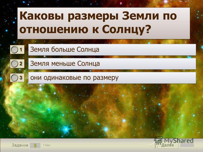Далее 5 Задание 1 бал. 1111 2222 3333 Каковы размеры Земли по отношению к Солнцу?