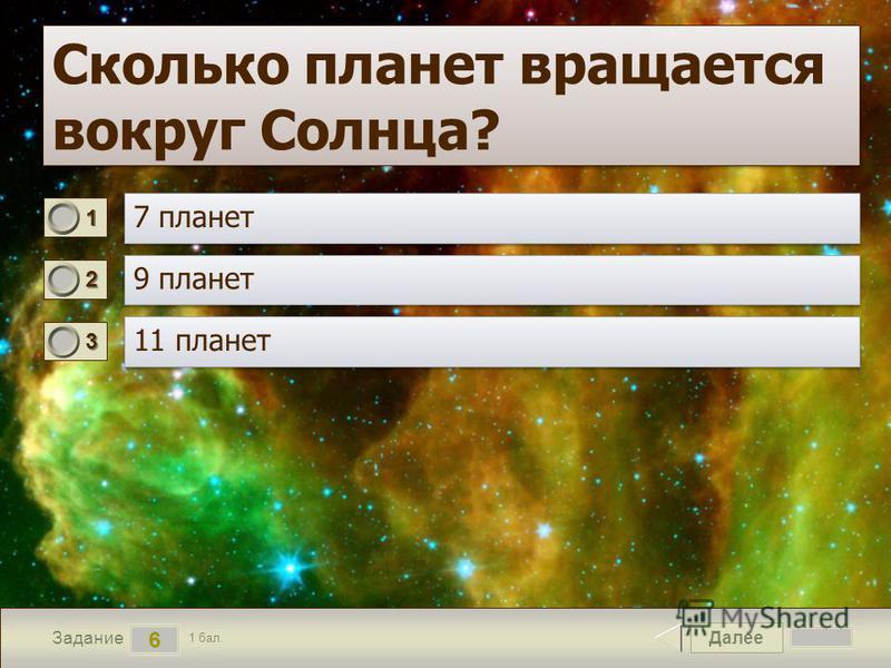 Далее 6 Задание 1 бал. 1111 2222 3333 Сколько планет вращается вокруг Солнца?