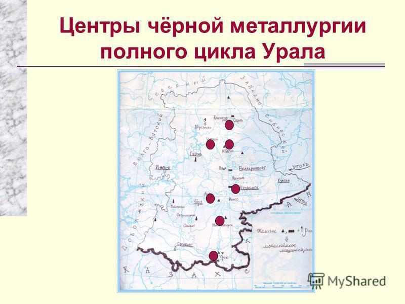 Центры чёрной металлургии полного цикла Урала
