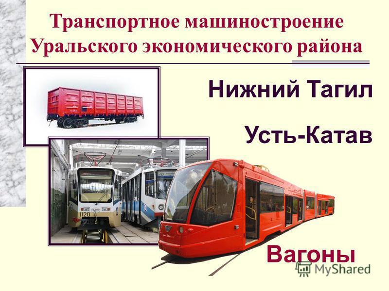 Нижний Тагил Вагоны Транспортное машиностроение Уральского экономического района Усть-Катав