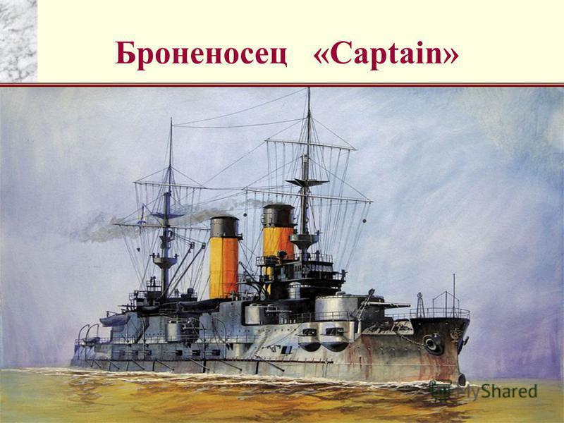 Броненосец «Captain»