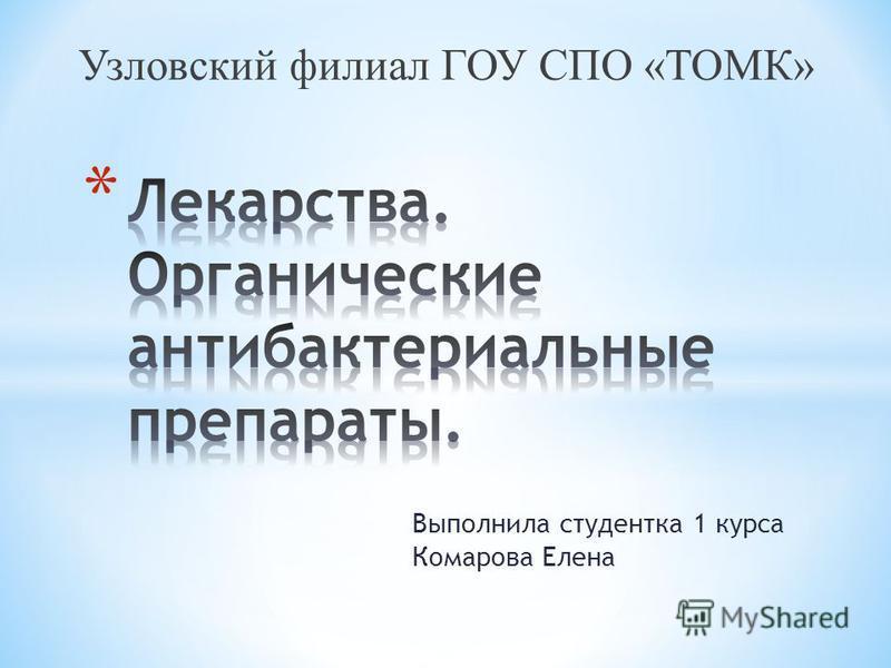 Выполнила студентка 1 курса Комарова Елена Узловский филиал ГОУ СПО «ТОМК»