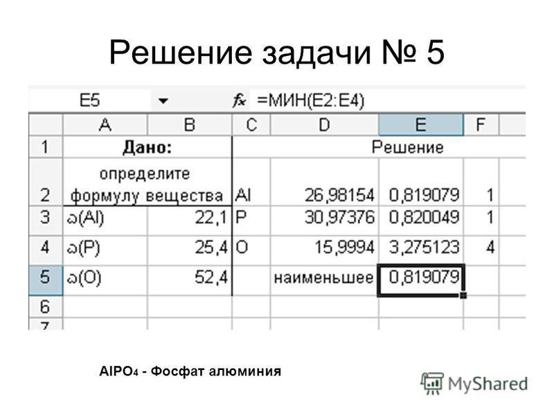 Решение задачи 5 AlPO 4 - Фосфат алюминия