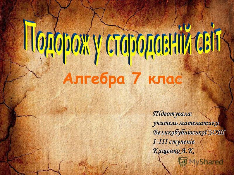 Алгебра 7 клас Підготувала: учитель математики Великобубнівської ЗОШ І-ІІІ ступенів Кащенко Л.К.