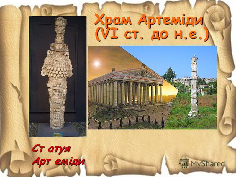 Храм Артеміди (VI ст. до н.е.) Ст атуя Арт еміди