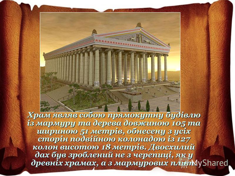 Храм являв собою прямокутну будівлю із мармуру та дерева довжиною 105 та шириною 51 метрів, обнесену з усіх сторін подвійною колонадою із 127 колон висотою 18 метрів. Двосхилий дах був зроблений не з черепиці, як у древніх храмах, а з мармурових плит