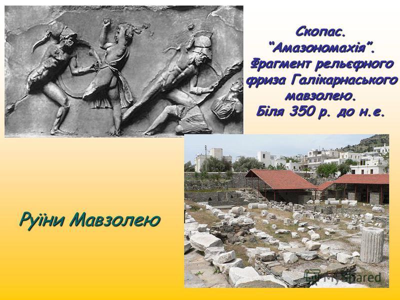 Скопас. Амазономахія. Фрагмент рельєфного фриза Галікарнаського мавзолею. Біля 350 р. до н.е. Руїни Мавзолею