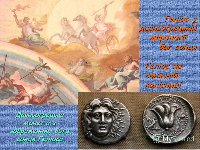 Геліос на сонячній колісниці Геліос у давньогрецькій міфології бог сонця Давньогрецька монет а з зображенням бога сонця Геліоса