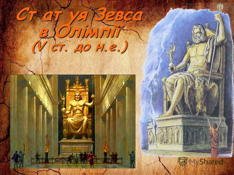 Ст ат уя Зевса в Олімпії (V ст. до н.е.)