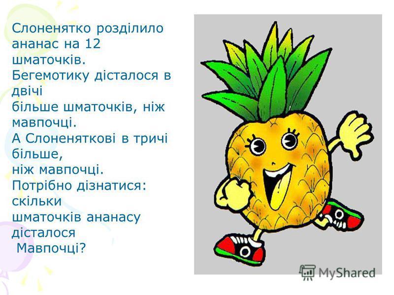 Як звірята ананас ділили Одного разу Слоненятко знайшло ананас і вирішило поділитися зі своїми друзями: Бегемотиком і Мавпочкою.