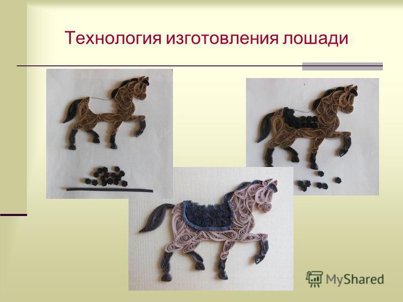 Технология изготовления лошади