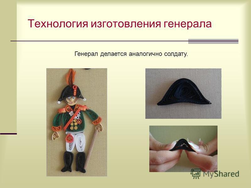 Технология изготовления генерала Генерал делается аналогично солдату.