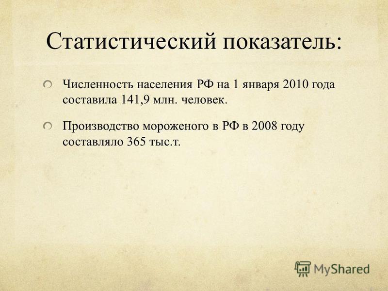 Статистический показатель должен включать: 1. Числовое значение 2. Социально-экономическое содержание 3. Указание места 4. Указание времени