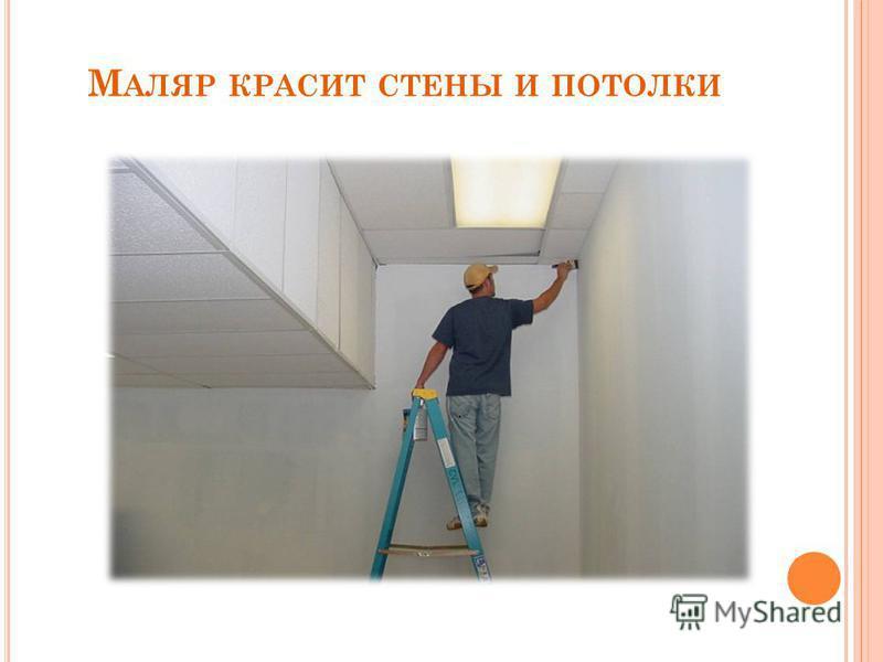 М АЛЯР КРАСИТ СТЕНЫ И ПОТОЛКИ