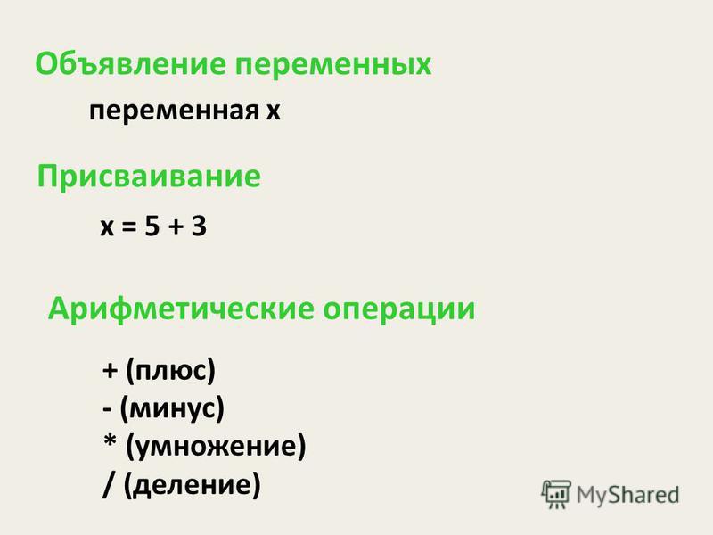 Объявление переменных переменная x Присваивание x = 5 + 3 Арифметические операции + (плюс) - (минус) * (умножение) / (деление)