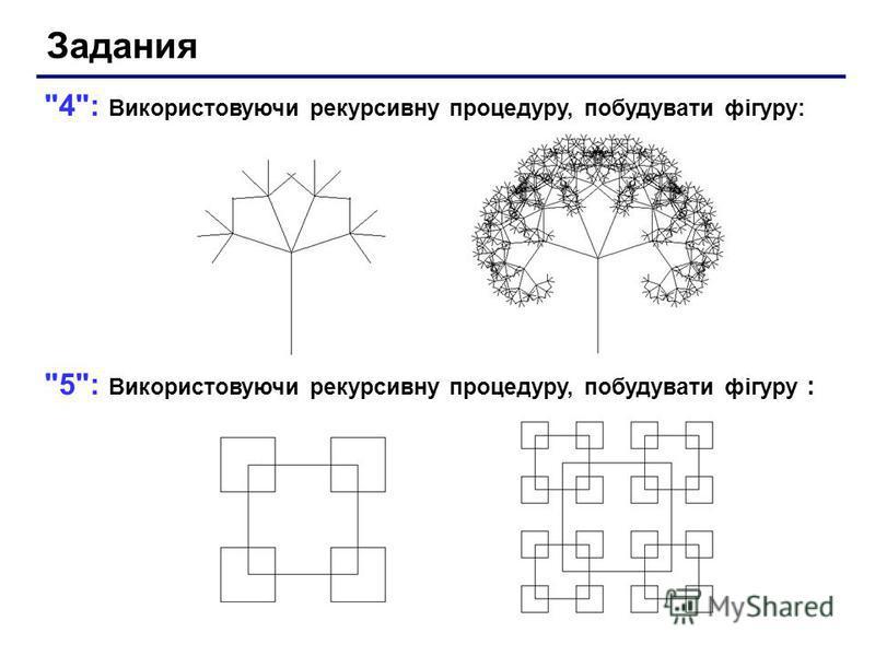 4: Використовуючи рекурсивну процедуру, побудувати фігуру: 5: Використовуючи рекурсивну процедуру, побудувати фігуру : Задания
