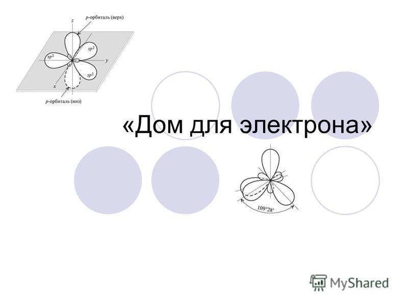 «Дом для электрона»