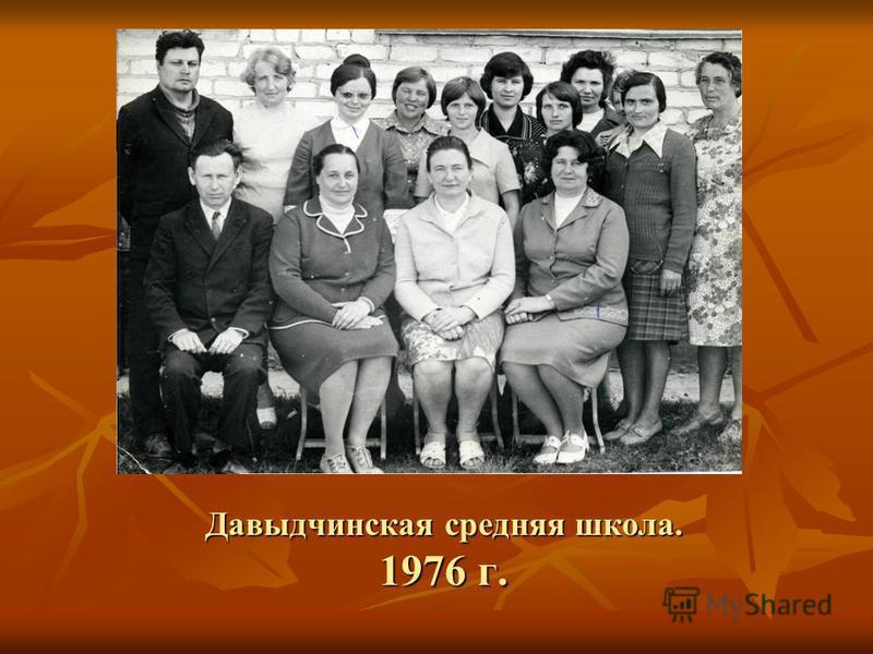 Давыдчинская средняя школа. 1976 г.