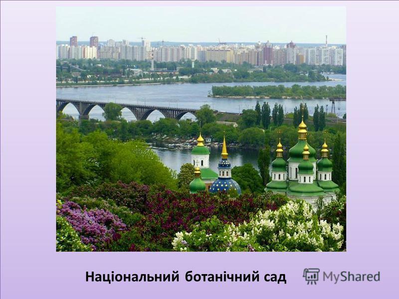 Національний ботанічний сад