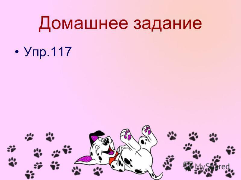 Домашнее задание Упр.117