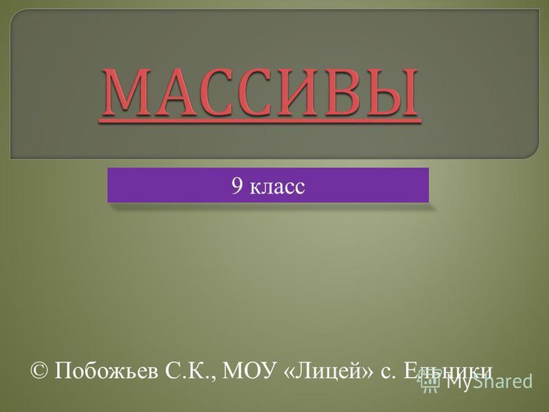 9 класс © Побожьев С.К., МОУ «Лицей» с. Ельники